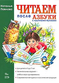 Павлова Н.Н. Читаем после азбуки с крупными буквами