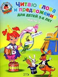 Пятак С.В. Читаю слова и предложения. Для детей 5-6 лет. В 2 частях. Часть 2 с в пятак читаю слова и предложения для детей 5 6 лет в 2 частях часть 2