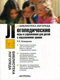 Т. П. Комарова Логопедические игры и упражнения для детей с нарушениями зрения
