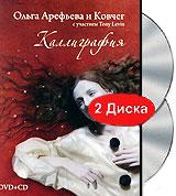 Ольга Арефьева и Ковчег: Каллиграфия (DVD + CD) бах страсти по иоанну
