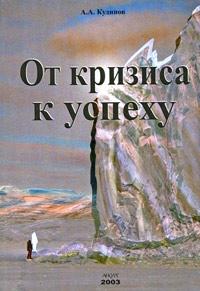 А. А. Кудинов От кризиса к успеху
