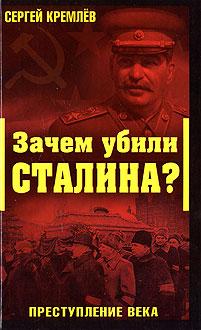 Сергей Кремлев Зачем убили Сталина? Преступление века