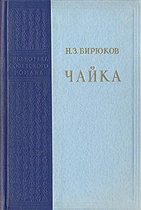 Чайка Прижизненное издание. Москва, 1953 год...