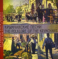 Крымчакские песни. Из Красной Книги народов