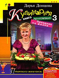 Донцова Д.А.. Кулинарная книга лентяйки-3. Праздник по жизни | Донцова Дарья Аркадьевна