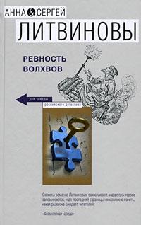 Анна и Сергей Литвиновы Ревность волхвов