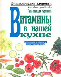 Михаэль Хамм, Армин Россмайер Витамины в нашей кухне