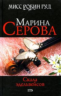 Марина Серова Скала эдельвейсов