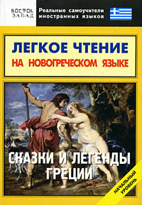 Легкое чтение на новогреческом языке. Сказки и легенды Греции. Начальный уровень легкое чтение на новогреческом языке сказки и легенды греции начальный уровень