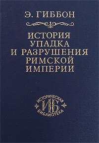 Э. Гиббон История упадка и разрушения Римской империи. В 7 томах. Том 3