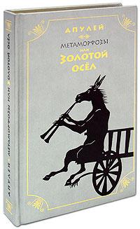 Апулей Метаморфозы, или Золотой осел (подарочное издание)