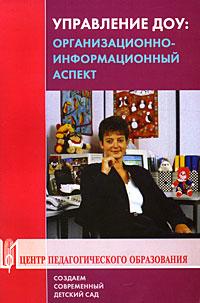 Управление ДОУ. Организационно-информационный аспект управление доу организационно информационный аспект