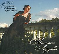 Татьяна Азарова Татьяна Азарова. Романс, романс, романс стол романс