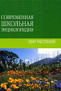 Ж. Ю. Шквыря Мир растений