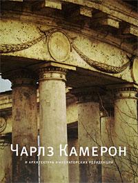 Чарлз Камерон и архитектура императорских резиденций. Д. О. Швидковский