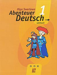 О. Ю. Зверлова Abenteuer Deutsch 1: Lehrbuch / Немецкий язык. С немецким за приключениями 1. 5 класс зверлова о ю с немецким за приключениями 1 5 класс учебник