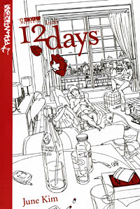 Книга 12 дней. Джун Ким