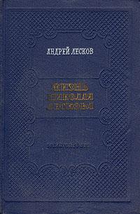 Андрей Лесков Жизнь Николая Лескова