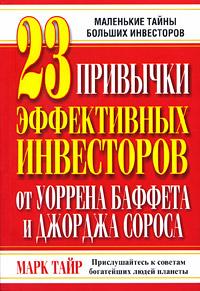 Книга 23 привычки эффективных инвесторов от Уоррена Баффета и Джорджа Сороса. Марк Тайр