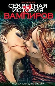 Под редакцией Д.Швейцера Секретная история вампиров