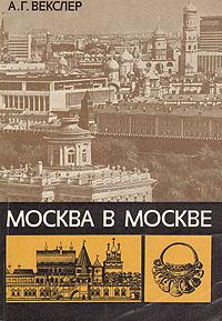 А. Г. Векслер Москва в Москве
