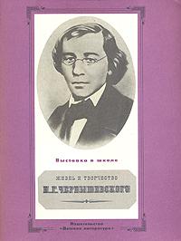 Михаил Пинаев Жизнь и творчество Н. Г. Чернышевского