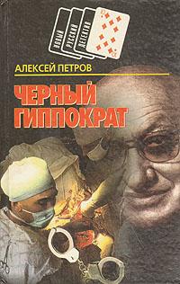 Алексей Петров Черный Гиппократ алексей петров черный гиппократ