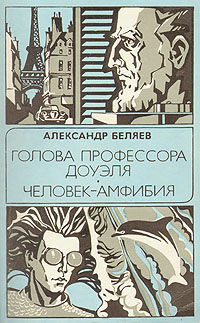 А. Беляев Голова профессора Доуэля. Человек-амфибия