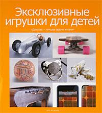 Yasemin Erdem Эксклюзивные игрушки для детей
