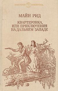 Майн Рид Квартеронка, или Приключения на Дальнем Западе