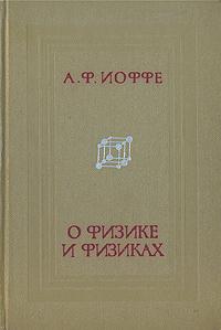 А. Ф. Иоффе О физике и физиках