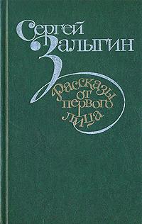 Сергей Залыгин Рассказы от первого лица сергей залыгин фестиваль