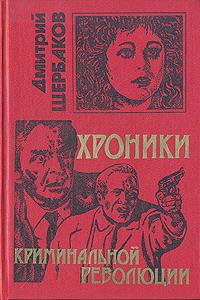 Д. В. Щербаков Хроники криминальной революции