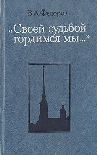 В. А. Федоров Своей судьбой гордимся мы…