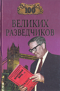 И. А. Дамаскин 100 великих разведчиков