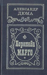 купить Александр Дюма Королева Марго по цене 176 рублей