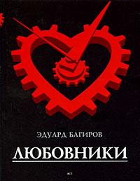 Э. Багиров Любовники багиров э любовники