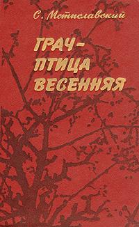 С. Мстиславский Грач - птица весенняя большевиков 25 электротовары
