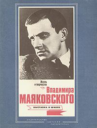 Юрий Прокушев,Г. Ордынский Жизнь и творчество Владимира Маяковского