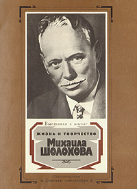 Виктор Гура Жизнь и творчество Михаила Шолохова жизнь и творчество михаили шолохова