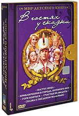цена на Мир детского кино: В гостях у сказки (4 DVD)