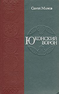 Сергей Марков Юконский ворон