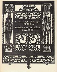 Антология кубинской поэзии XIX - XX веков