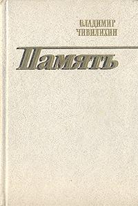 Владимир Чивилихин Память владимир чивилихин память