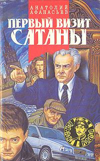 Анатолий Афанасьев Первый визит Сатаны