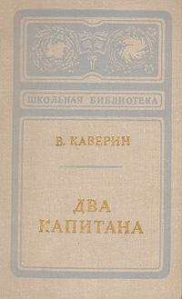 В. Каверин Два капитана