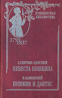 С. Сергеев-Ценский, В. Каменский Невеста Пушкина. Пушкин и Дантес