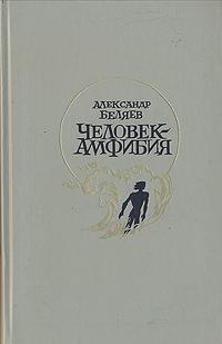 Александр Беляев Человек-амфибия александр беляев человек – амфибия