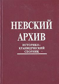 Невский архив. Историко-краеведческий сборник. Выпуск 1