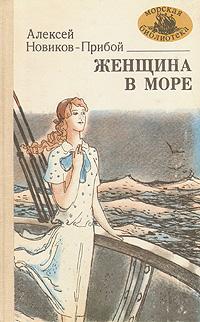 Алексей Новиков-Прибой Женщина в море алексей новиков в ожидании ребенка мужской взгляд